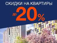 ЖК «Летний Сад». Скидки Скидка на квартиры - 20%